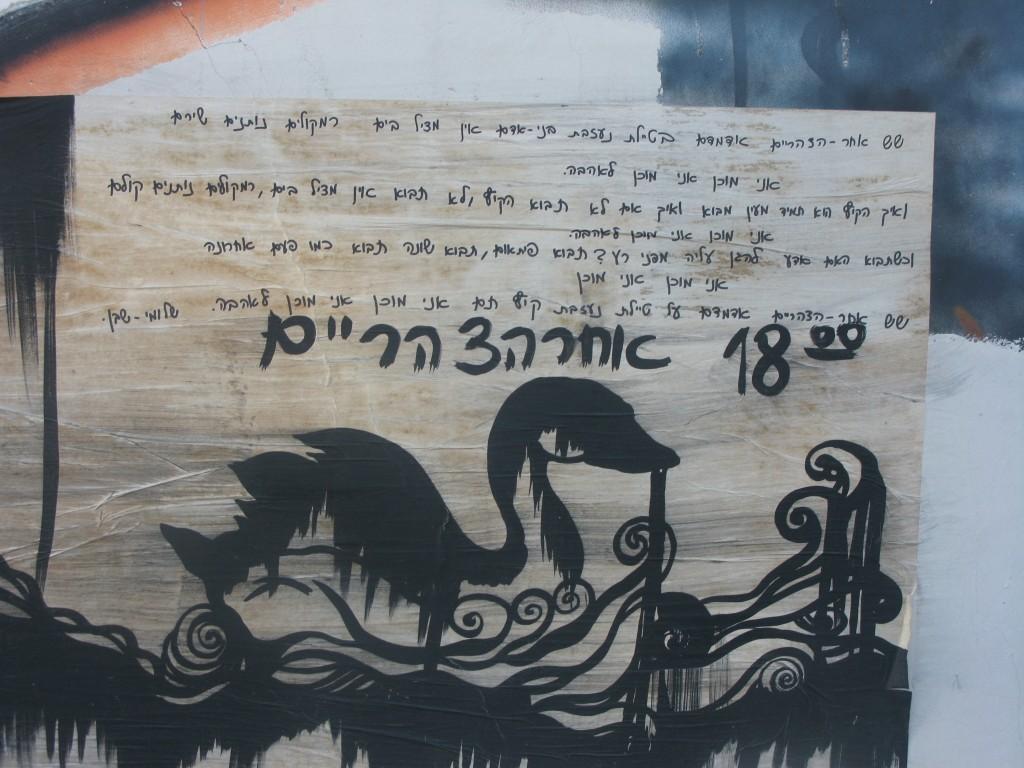 9-1-10 099הרבי מבכרך ליד סדנאות האמנים (7)