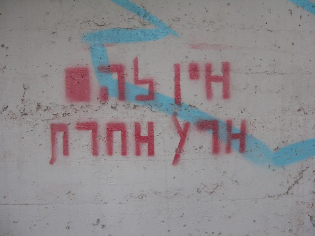 אין להם ארץ אחרת רחוב שלוש 12-12 (4)
