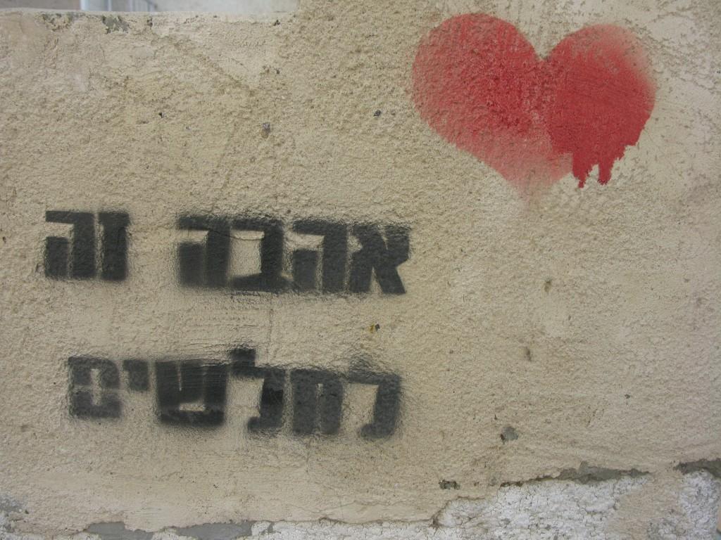 אהבה זה לחלשיםש המלך 59 11-1-13 (2)