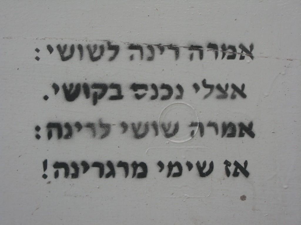 מרגרינהש המלך 93 11-1-13 (1)