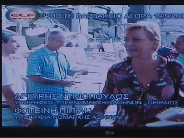 אתונה 2006 עם תום יוני 19jpg (120)