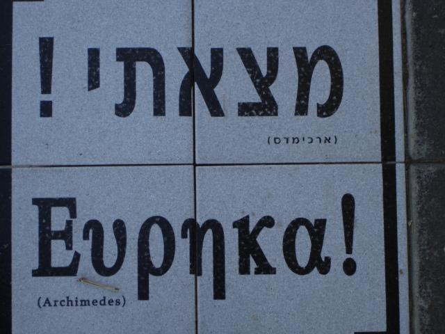 קמפוס אוניברסיטת תל אביב 063