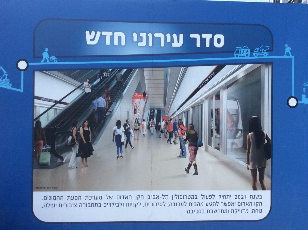 הליכה לאורך ציר ארלוזרוב יהודית וקרליבך 4-17 (32)